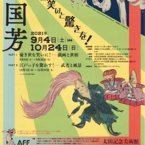 没後160年記念 歌川国芳