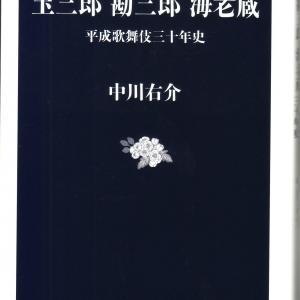 読書 「玉三郎 勘三郎 海老蔵 平成歌舞伎三十年史」