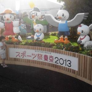 スポーツ祭東京2013開会式