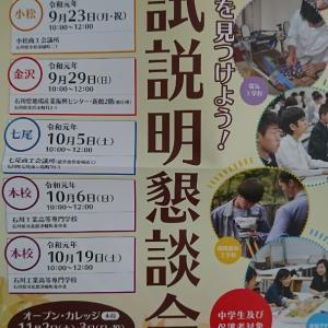 石川高専の説明会