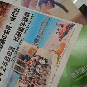 金沢龍谷高校説明会に来てます