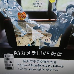 AIカメラで試合をLIVE配信だですよ!