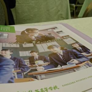 これから金沢龍谷高校の説明会