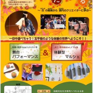 田原本町 マルシェの饗宴 に参加します 11月24日