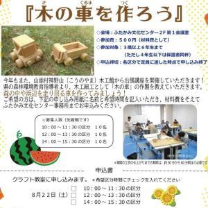 香芝市ふたかみ文化センターさんにて木工体験に行ってきました 2020.8.22
