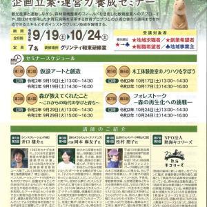 和束町にて木工体験指導のノウハウお伝えします。(2020.10.17)