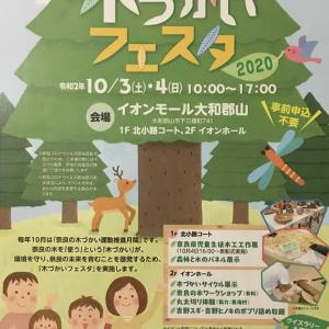 奈良の木づかいフェスタ2020に伺いました