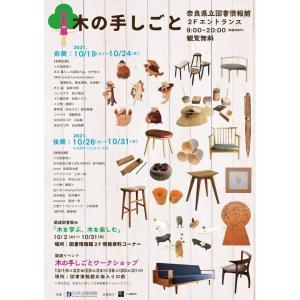 木の手しごと展にて 木工体験参加します。