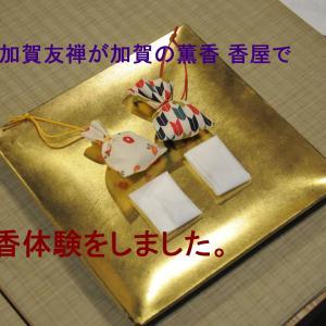 加賀友禅文化チャンネル 5回目