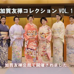 加賀友禅コレクションVOL.1