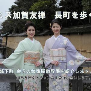 ミス加賀友禅が金沢の長町武家屋敷界隈を紹介します。