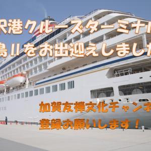 金沢港クルーズターミナルでクルーズ船 飛鳥Ⅱをお出迎えしました。