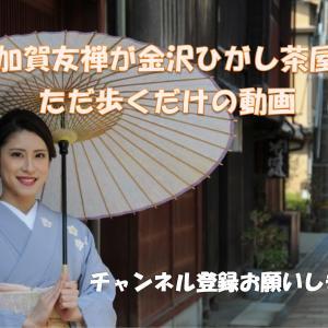 ミス加賀友禅が金沢ひがし茶屋街をただ歩くだけの動画