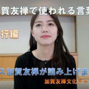 加賀友禅文化チャンネル 加賀友禅で使われる言葉「か行編」