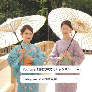 加賀染ゆかたショー youtube ライブ配信
