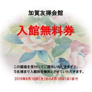加賀友禅会館のお盆中の入館料免除について
