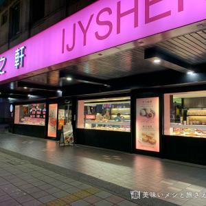 【台北】一之軒 民權店(Ijysheng)