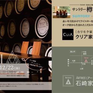 石崎家具富山店 ARTREE様とのコラボイベントのお知らせ