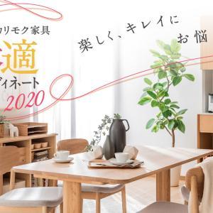 快適コーディネートフェア2020 会期:2020年1月18日(土)~26日(日)・2月8日(土)~16日(日)