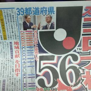 Jリーグ 56クラブ クラブハウスをコロナ検査場に!