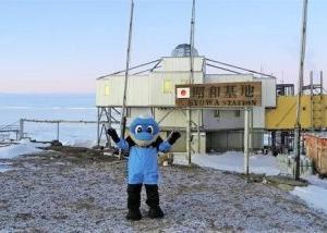 ふろん太  南極昭和基地に行ってみ太!