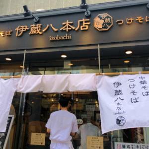 TETSUの小宮氏が立ち上げた新店~伊蔵八(いぞうばち)本店@西日暮里