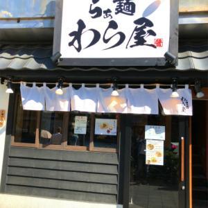 鶏油が効いた流行りのスープ~らぁ麺 わら屋@浅草橋