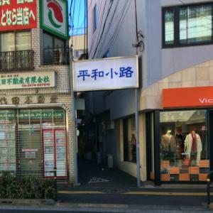 青竹手打ち麺の名店~麺壱 吉兆@大井町