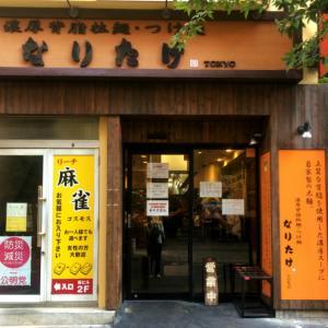 濃厚背脂垃麺もたまに食いたくなる~なりたけ TOKYO@錦糸町