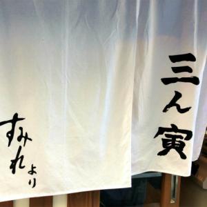 すみれから独立した大型新店~三ん寅@江戸川橋