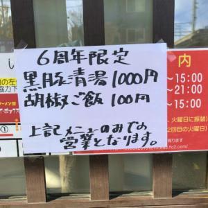 【6周年限定】 黒豚清湯ラーメン~トイ・ボックス@三ノ輪