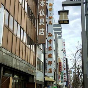 東京・浅草仏壇通りの激ウマラーメン~稲荷屋@稲荷町