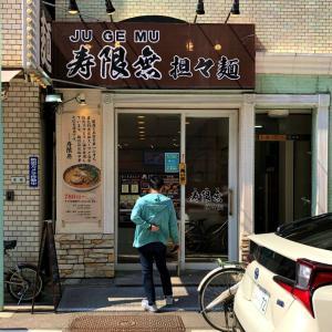 坦々麺VS酸辣麺~寿限無@人形町