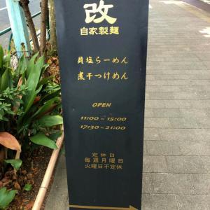 デートスポットと思うくらいカップルが多い~らーめん改@蔵前