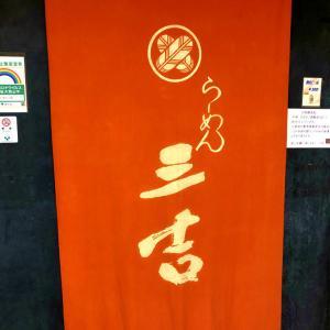 10年以上価格据置の300円ラーメン~らーめん 三吉@銀座/新橋