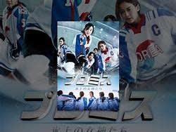 プロミス ~氷上の女神たち~ 2021年に観た映画 No.44 (5月 その5)
