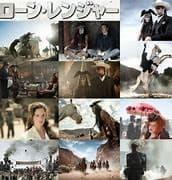 ローン・レンジャー 2021年に観た映画 No.47 (7月 その1)