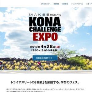 KONA CHALLENGE EXPOへ行って来た!