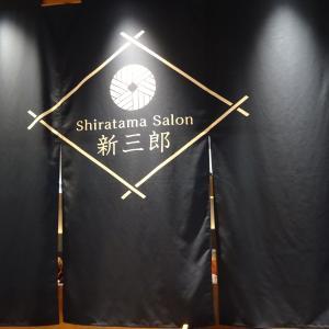 Shiratama Salon 新三郎  金魚白玉団子
