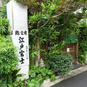 江戸富士  (上)ばら海鮮
