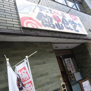 館山食堂  極上天丼