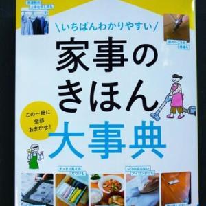 本の監修「家事のきほん大辞典」
