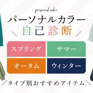 パーソナルカラーで選べるセシールの春夏の服!更新されました