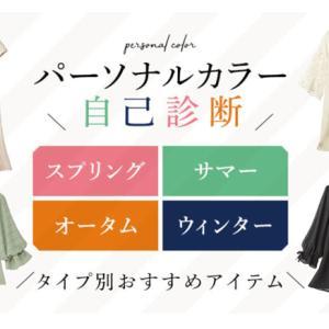 パーソナルカラーで選べる通販サイト「セシール」の夏服