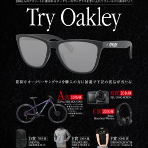 OAKLEYサングラス・度付きサングラス対象「Try Oakley(トライ オークリー)」店舗限定キャンペーン開催!