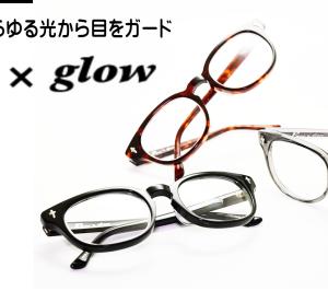 【 Fact×glow - ファクト×グロウ - 】24時間365日目を守る金栄堂オリジナル調光アイウェア・クラウドファンディング開始!