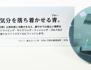 TALEX(タレックス)数量限定偏光レンズカラー「イーズブルー」度付きレンズデビュー!