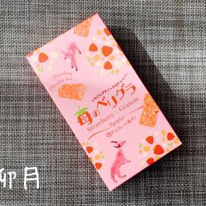 苺のベリグラ<柳月>