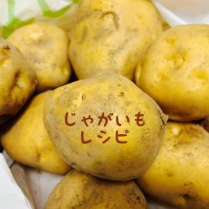 北海道の新じゃがを使ったレシピ♪
