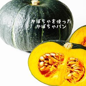 北海道*坊ちゃんかぼちゃを使った食パン作り